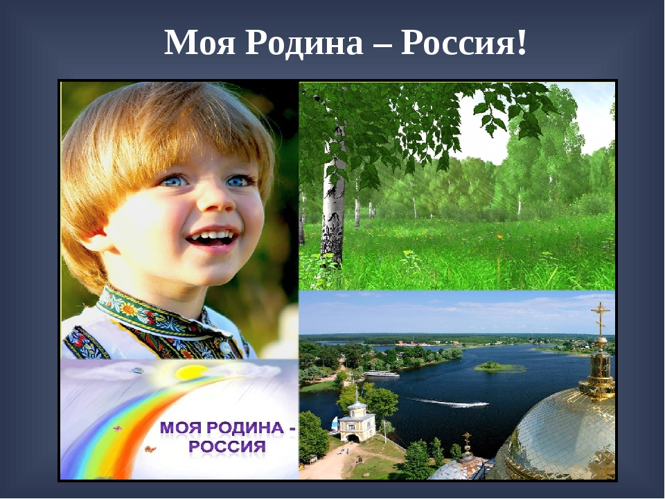 Проект моя россия картинки