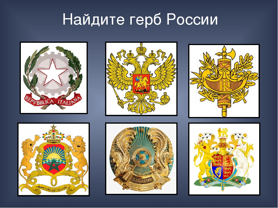 картинки герб стран и россии