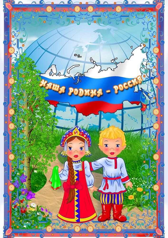 Миру, россия родина моя картинки для детей