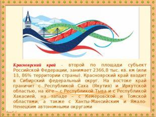 Красноярский край - второй по площади субъект Российской Федерации, занимает