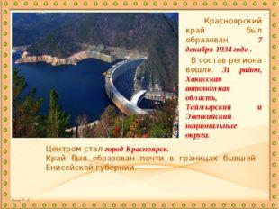 Красноярский край был образован 7 декабря 1934 года . В состав региона вошли