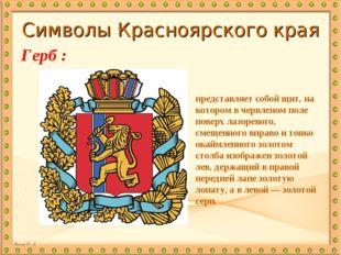 Символы Красноярского края Герб : представляет собой щит, на котором в червле