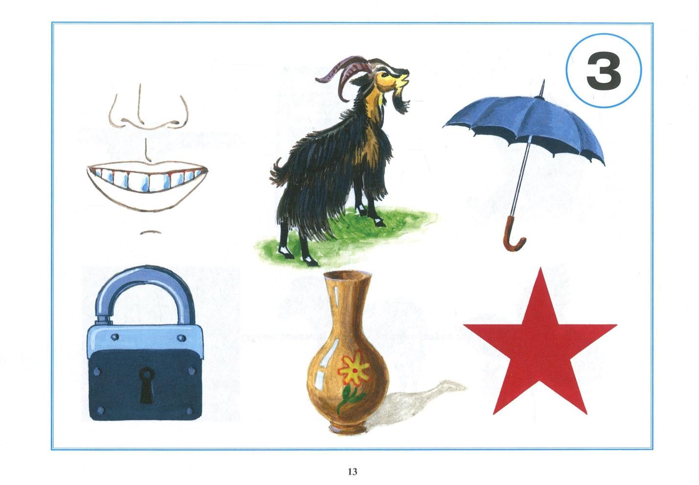 логопедические картинки коза-коса первый