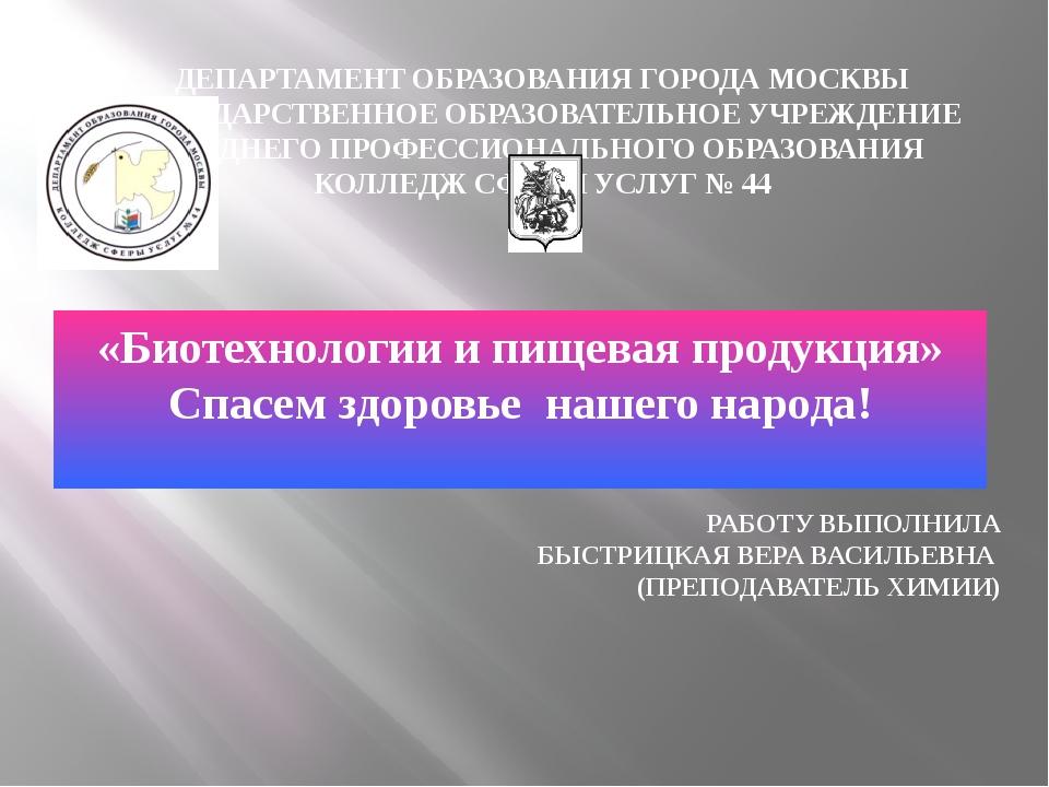 ДЕПАРТАМЕНТ ОБРАЗОВАНИЯ ГОРОДА МОСКВЫ ГОСУДАРСТВЕННОЕ ОБРАЗОВАТЕЛЬНОЕ УЧРЕЖД...