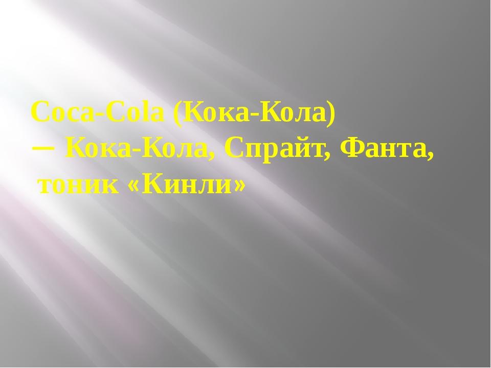 Coca-Cola (Кока-Кола) — Кока-Кола, Спрайт, Фанта, тоник «Кинли»