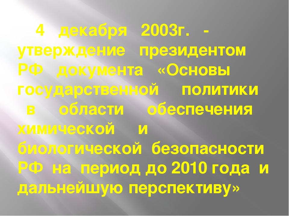 . 4 декабря 2003г. - утверждение президентом РФ документа «Основы государстве...