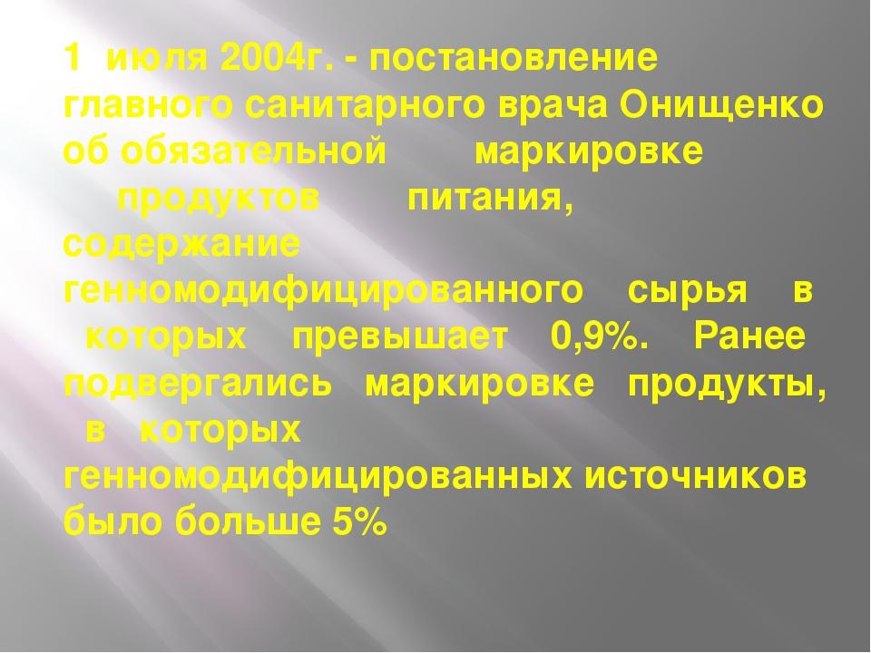 1 июля 2004г. - постановление главного санитарного врача Онищенко об обязател...