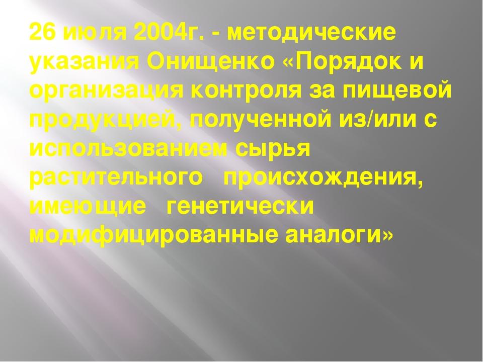 26 июля 2004г. - методические указания Онищенко «Порядок и организация контро...