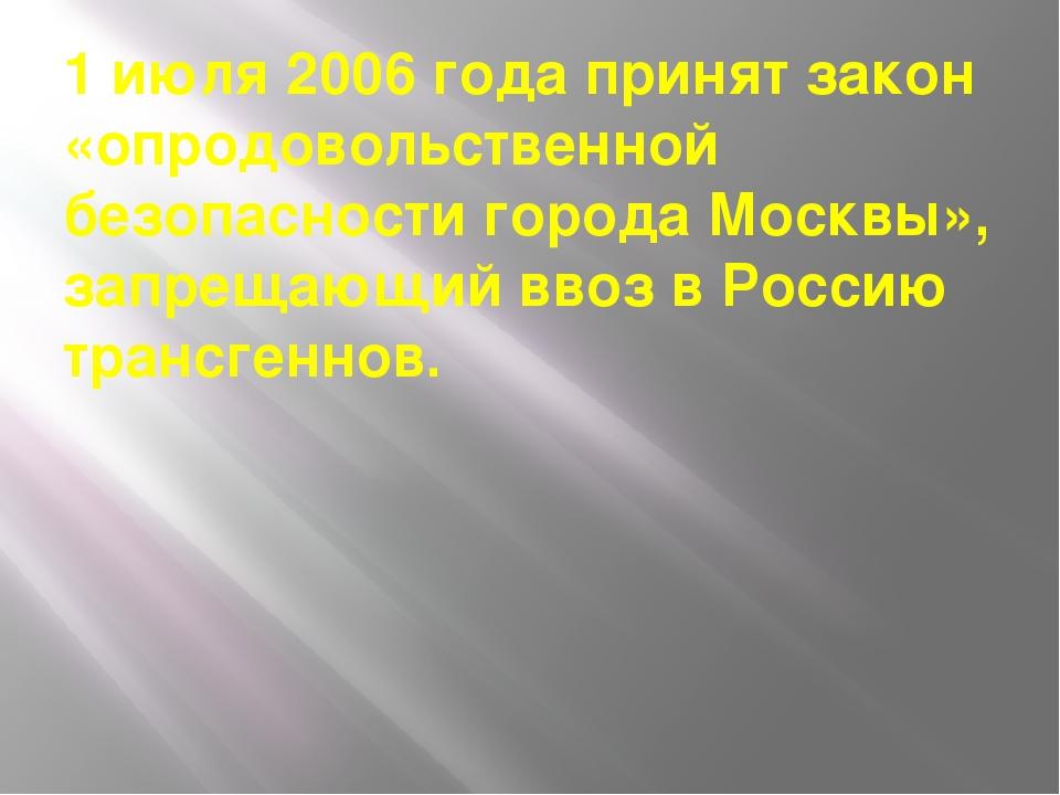 1 июля 2006 года принят закон «опродовольственной безопасности города Москвы»...