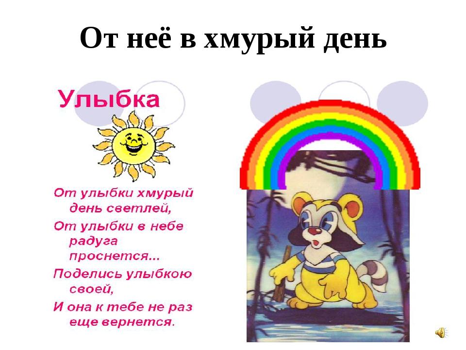 картинка от улыбки в небе радуга проснется мужской женской