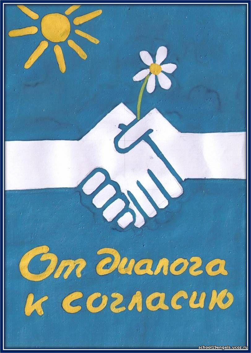 картинки тему примирения