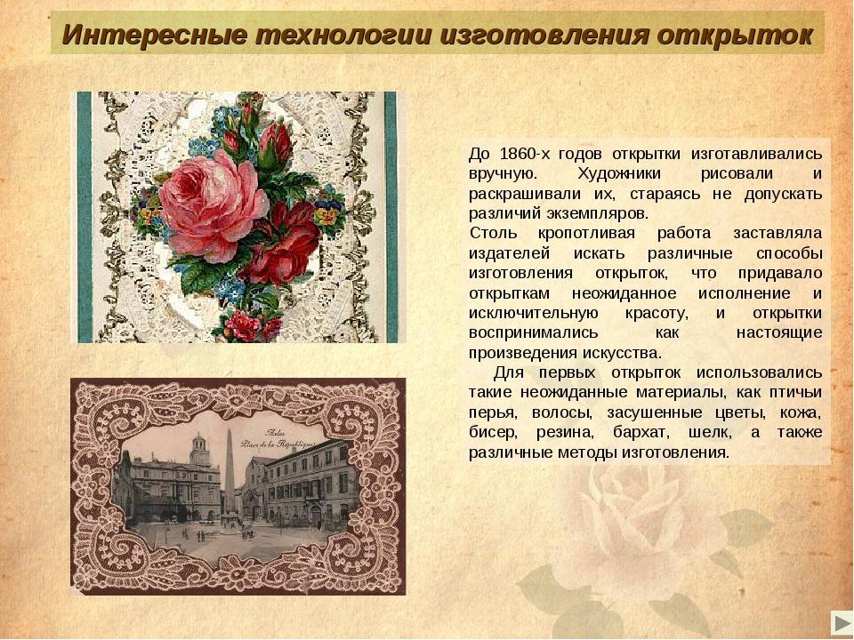 Открытки 1860, украсить елочку открытке
