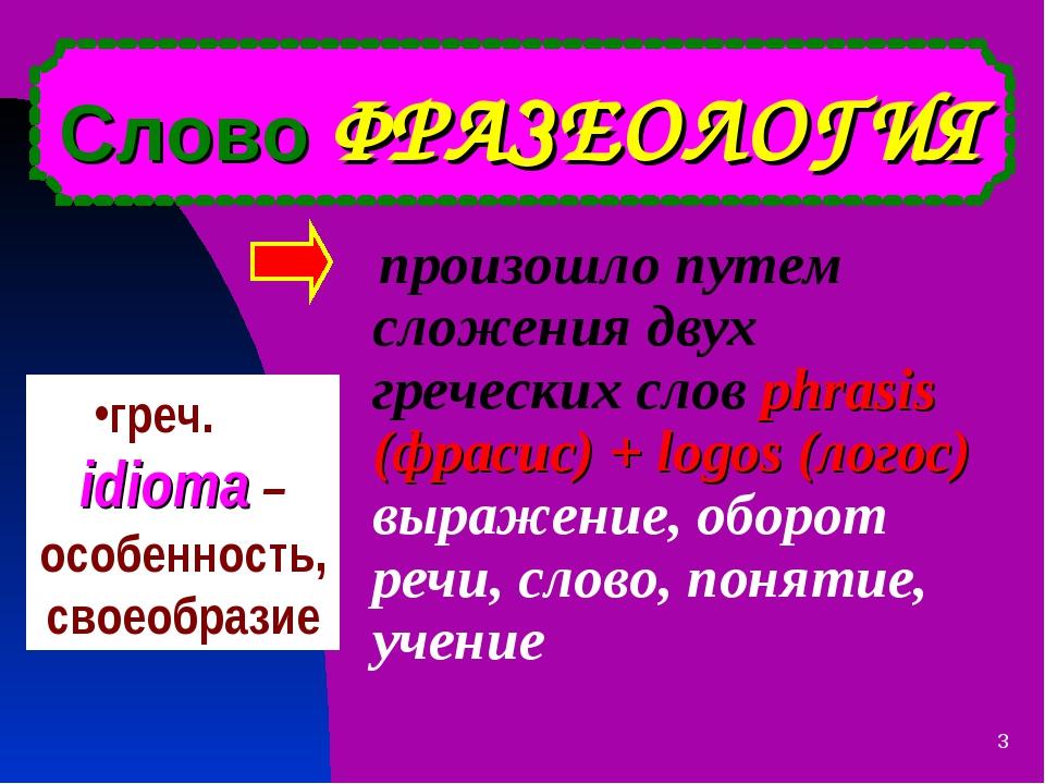 * произошло путем сложения двух греческих слов phrasis (фрасис) + logos (лого...