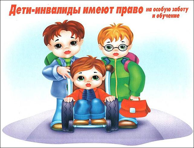 Физкультура для детей с овз реферат 8559