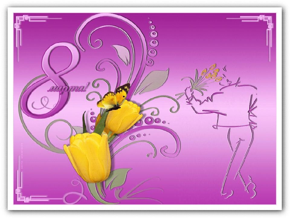 Анимации открытки к 8 марта, картинка нарисованная