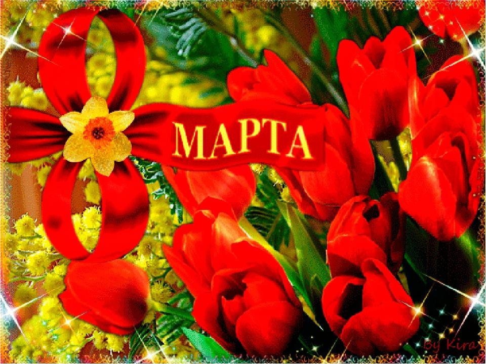 Красивые гифы с цветами с 8 марта, открытка