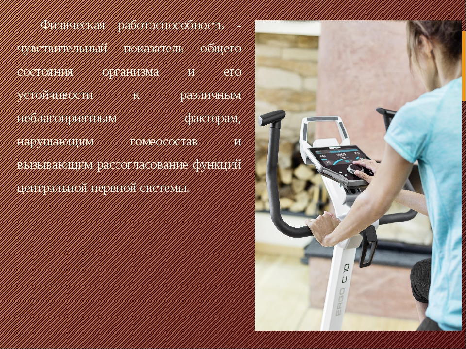Физическая работоспособность - чувствительный показатель общего состояния орг...