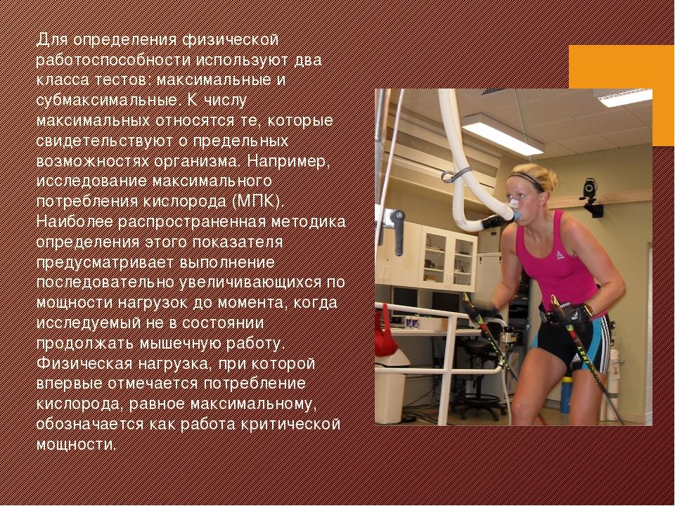 Для определения физической работоспособности используют два класса тестов: ма...