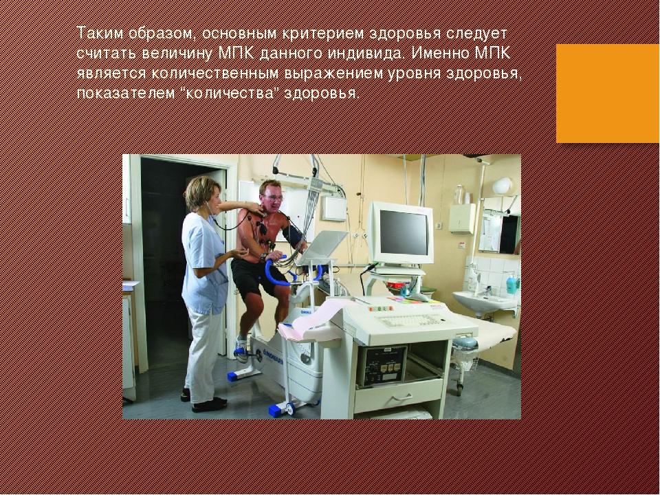 Таким образом, основным критерием здоровья следует считать величину МПК данно...