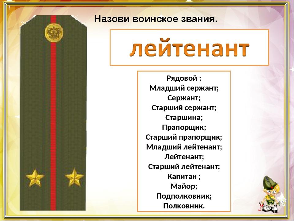 Поздравления и стихи старшему лейтенанту