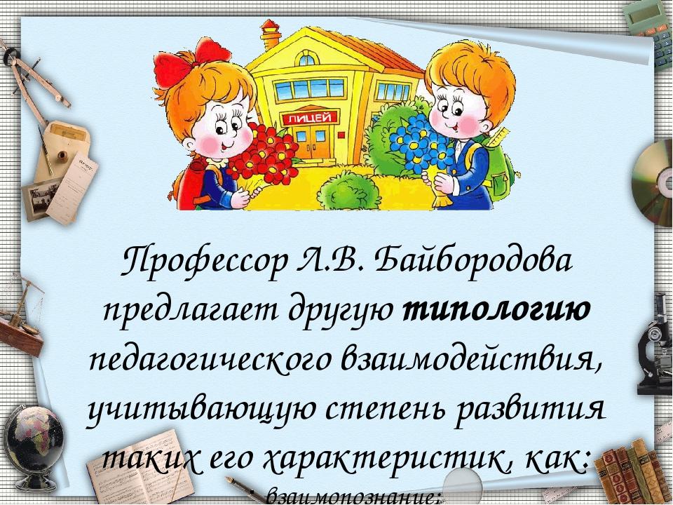 Профессор Л.В. Байбородова предлагает другую типологию педагогического взаимо...