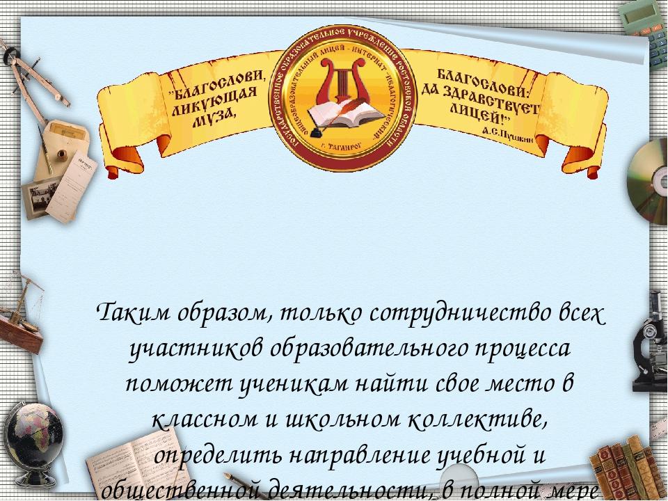 Таким образом, только сотрудничество всех участников образовательного процесс...