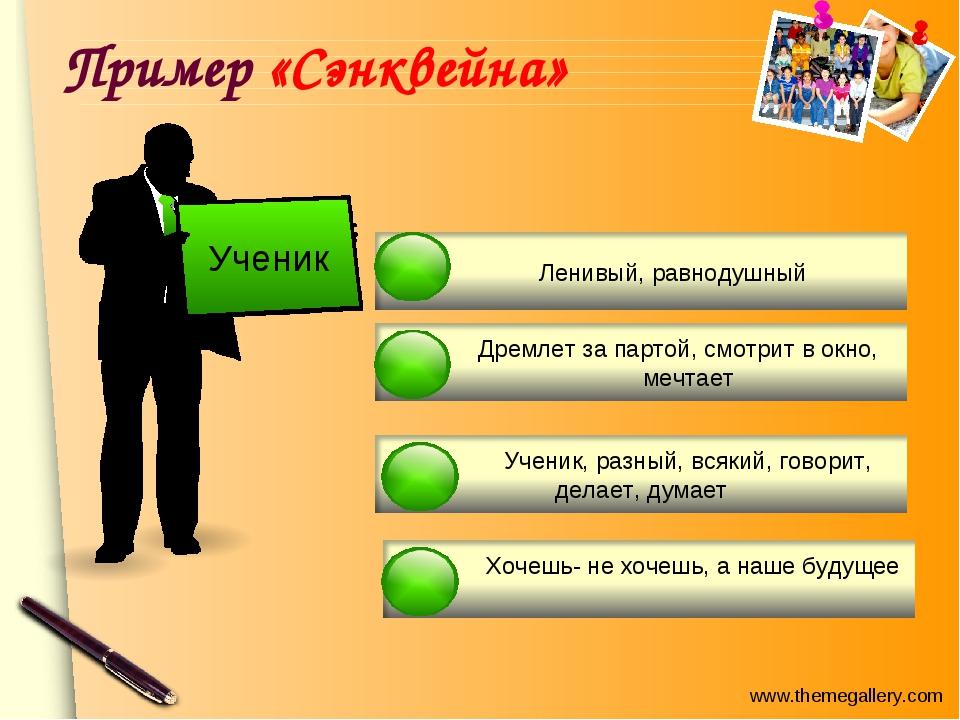 Пример «Сэнквейна» www.themegallery.com