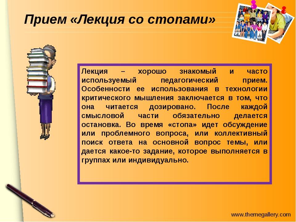 Прием «Лекция со стопами» Лекция – хорошо знакомый и часто используемый педаг...