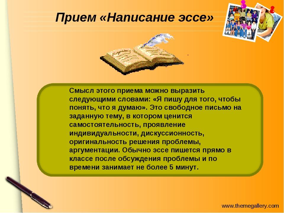 Прием «Написание эссе»  Смысл этого приема можно выразить следующими словам...