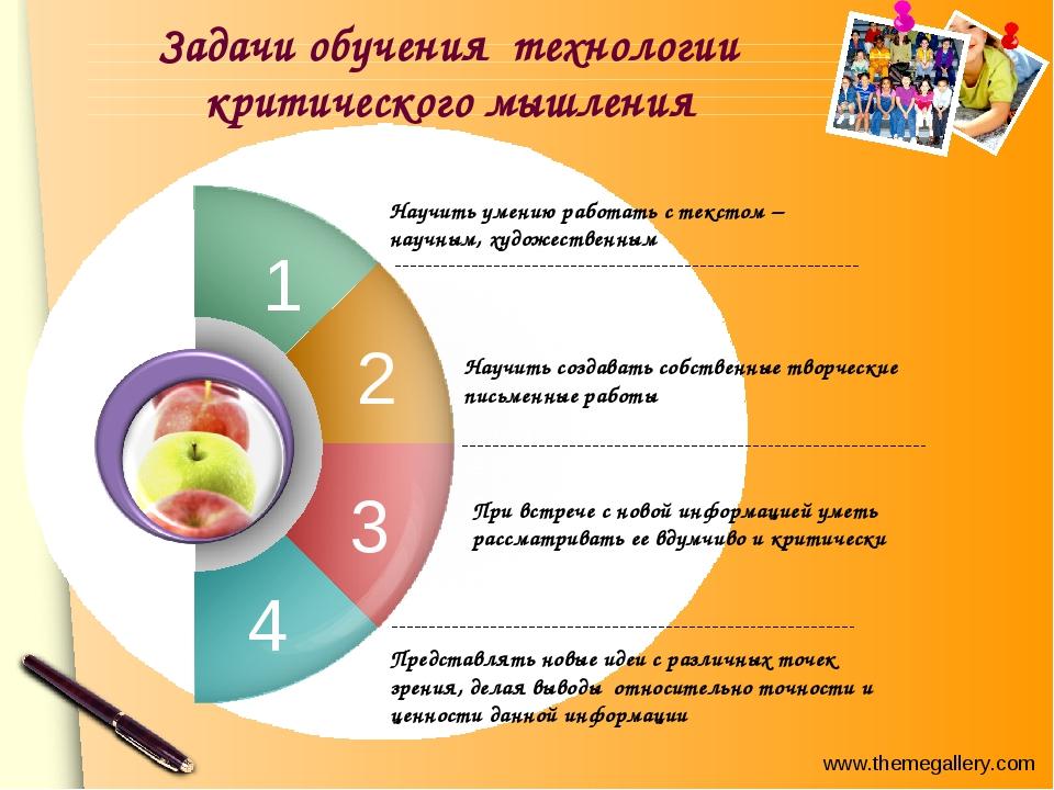 1 4 Научить умению работать с текстом – научным, художественным Научить созда...