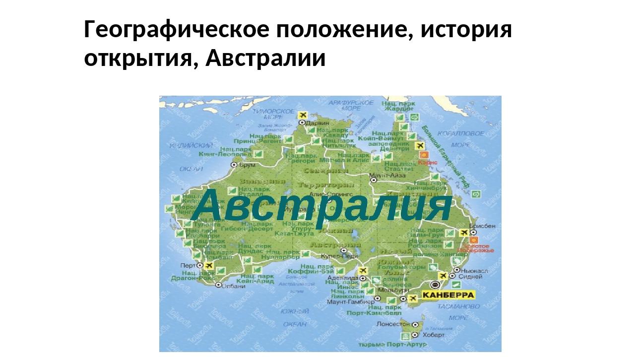 Географическое положение, история открытия, Австралии