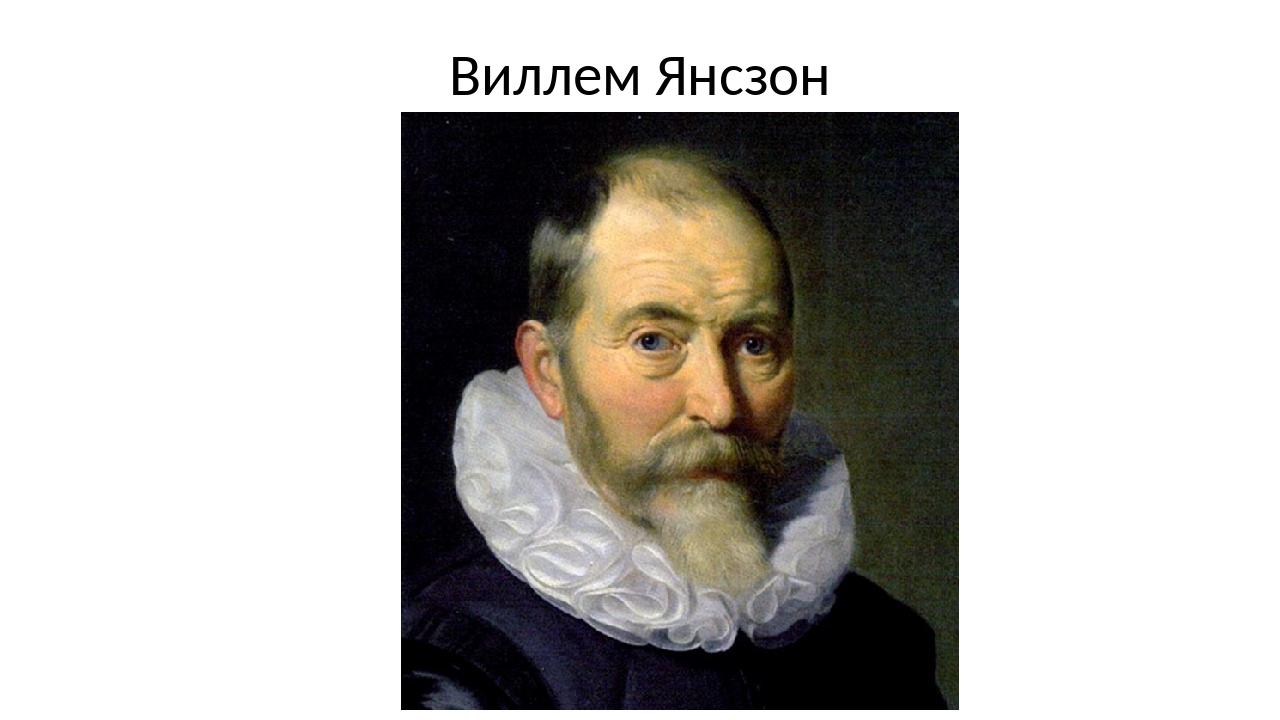 Виллем Янсзон