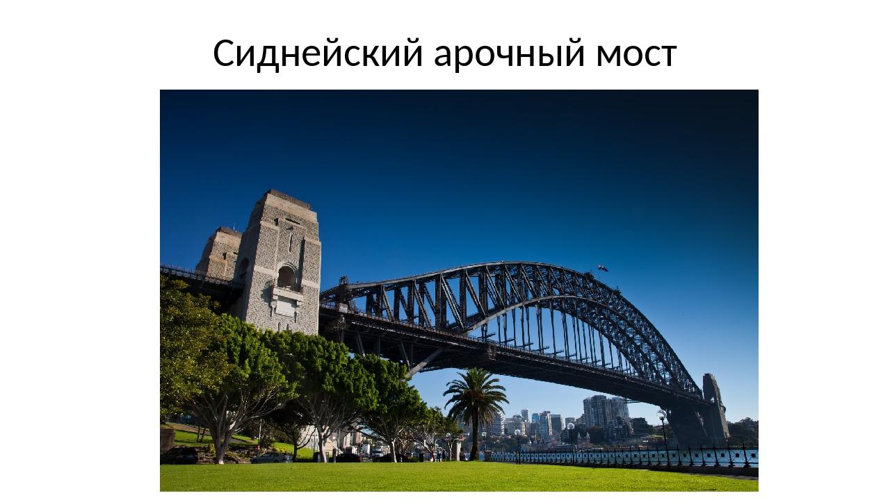 Сиднейский арочный мост