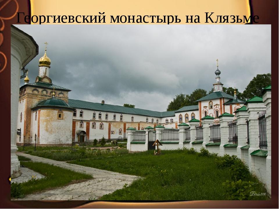 Георгиевский монастырь на Клязьме