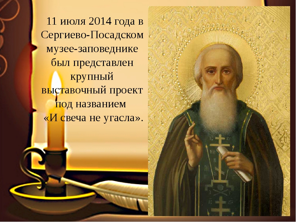 11 июля 2014 года в Сергиево-Посадском музее-заповеднике был представлен круп...