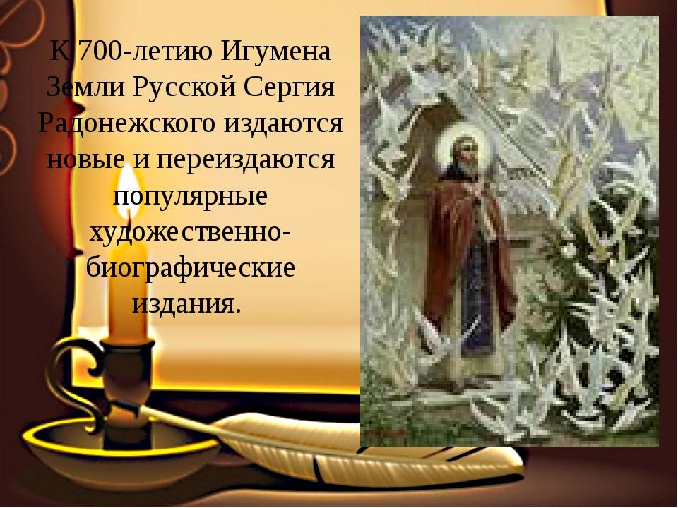 К 700-летию Игумена Земли Русской Сергия Радонежского издаются новые и переиз...