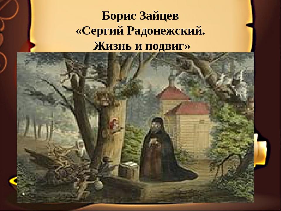 Борис Зайцев «Сергий Радонежский. Жизнь и подвиг»
