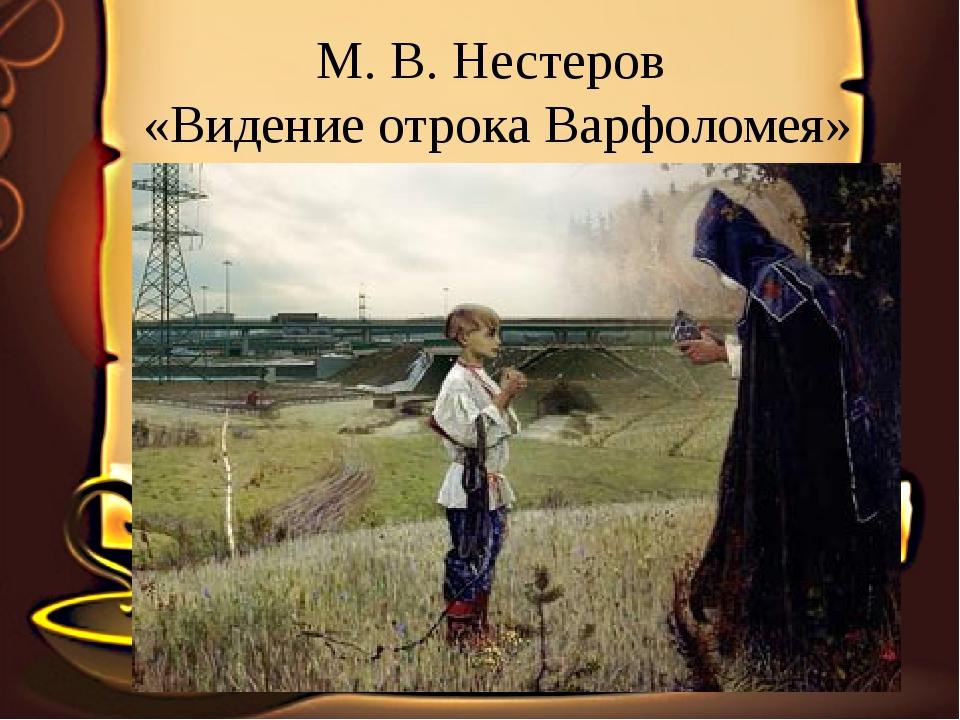 М. В. Нестеров «Видение отрока Варфоломея»