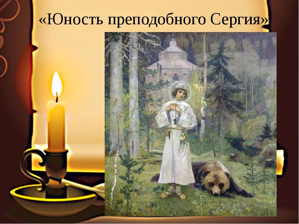 «Юность преподобного Сергия»
