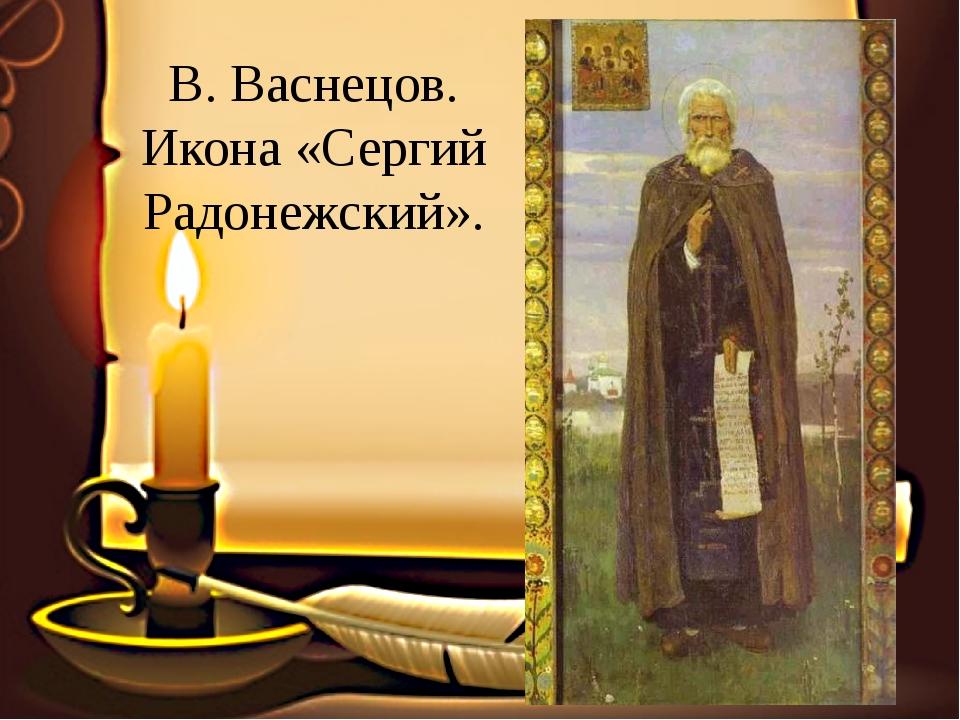 В. Васнецов. Икона «Сергий Радонежский».