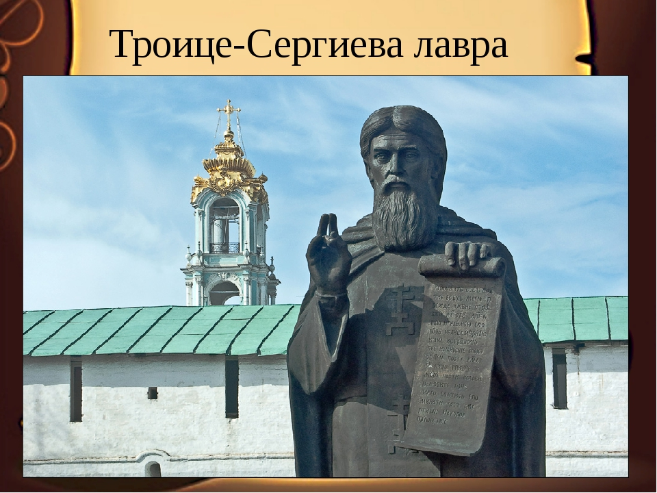Троице-Сергиева лавра