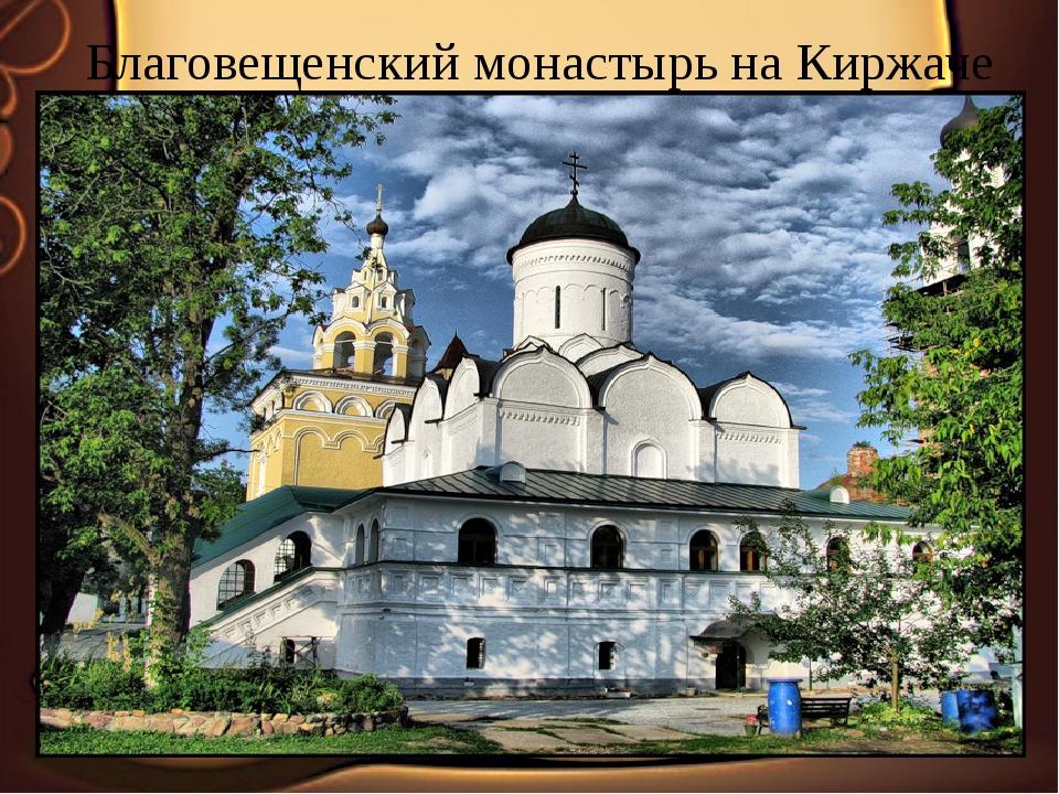 Благовещенский монастырь на Киржаче