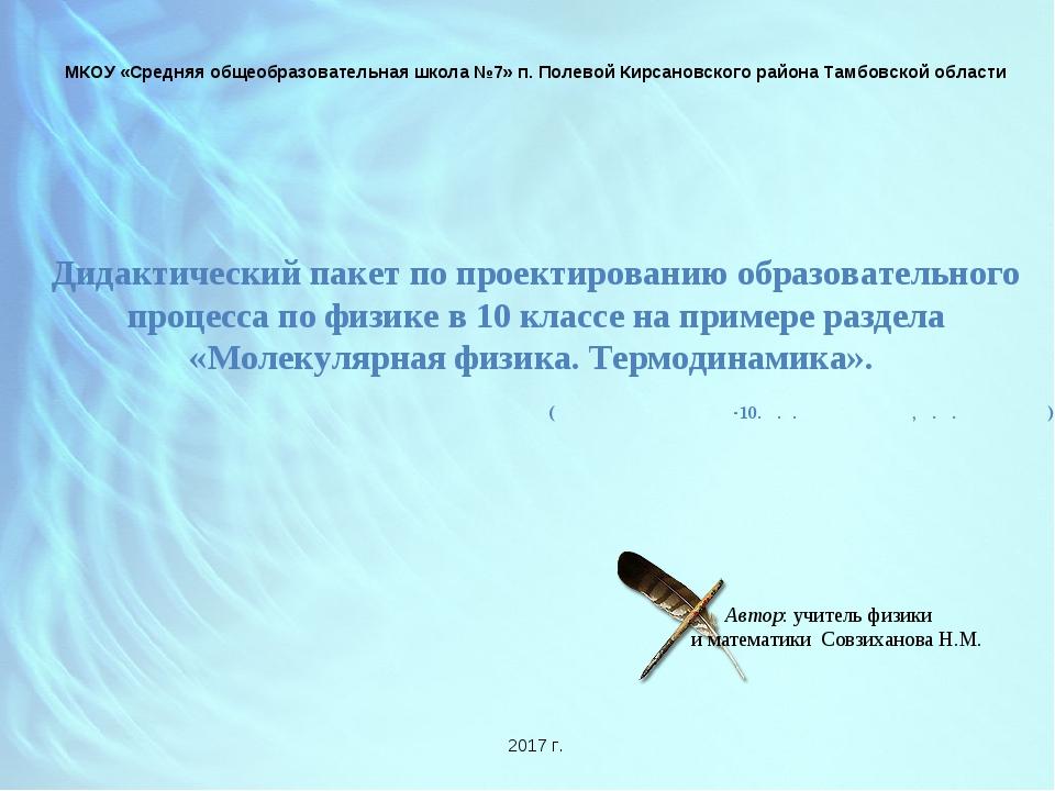 МКОУ «Средняя общеобразовательная школа №7» п. Полевой Кирсановского района...