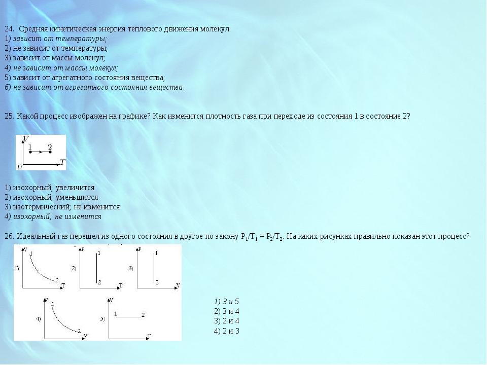 24. Средняя кинетическая энергия теплового движения молекул: 1) зависит от те...