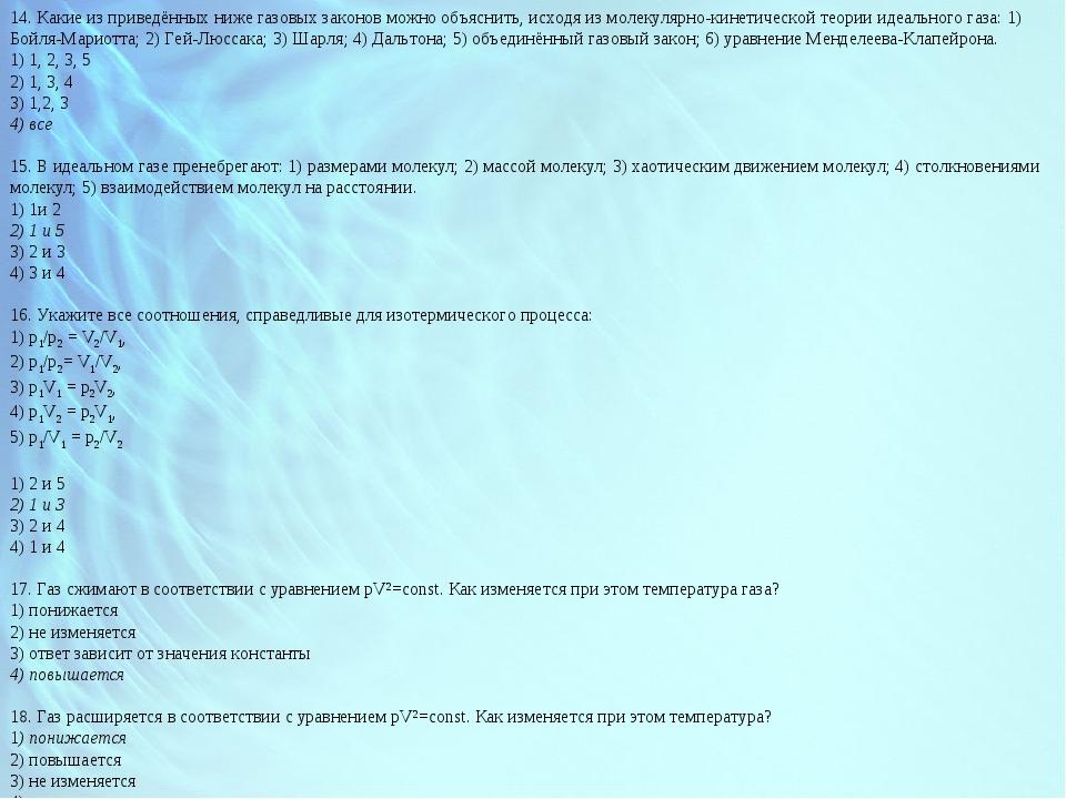 14. Какие из приведённых ниже газовых законов можно объяснить, исходя из моле...