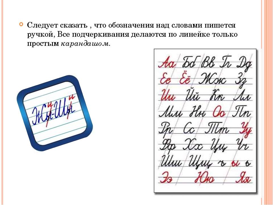 Следует сказать , что обозначения над словами пишется ручкой, Все подчеркиван...