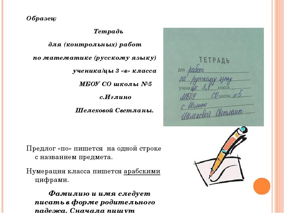 Образец: Тетрадь для (контрольных) работ по математике (русскому языку) учени...