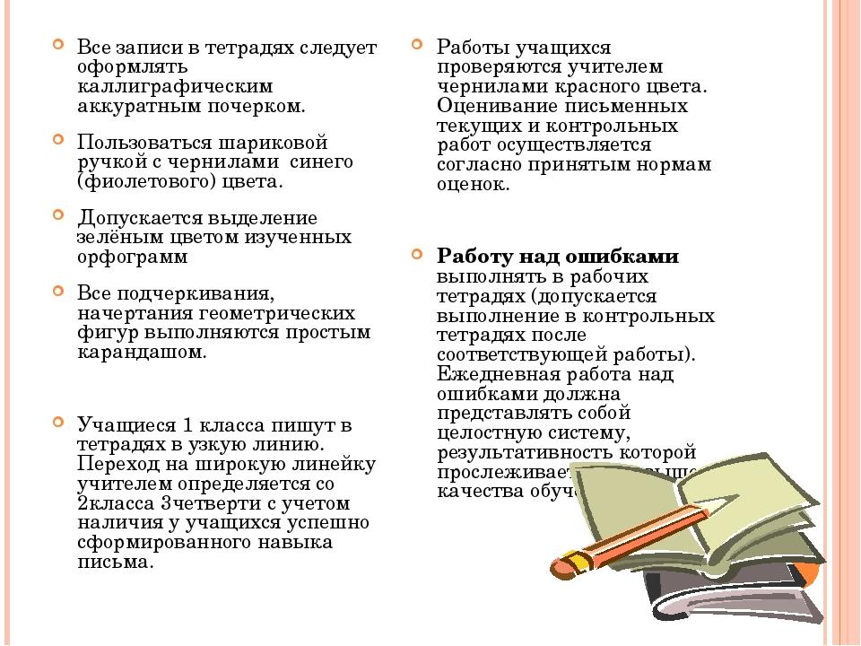 Все записи в тетрадях следует оформлять каллиграфическим аккуратным почерком....