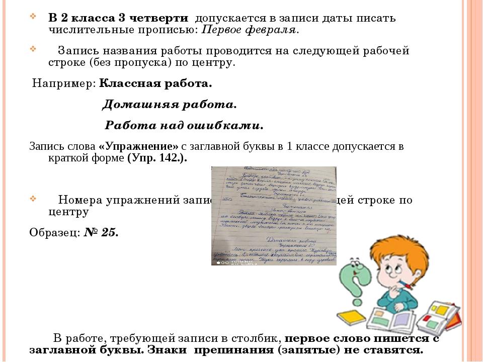 В 2 класса 3 четверти допускается в записи даты писать числительные прописью:...