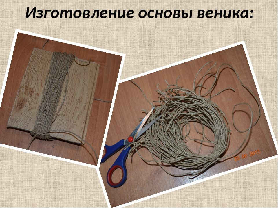 Изготовление основы веника: